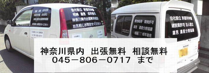 横浜の行政書士事務所